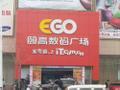 天津颐高数码广场室内图