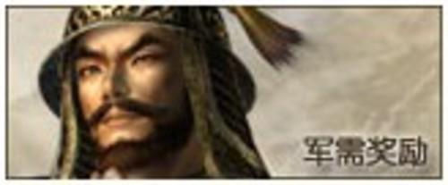 《真·三国无双OL》十一月新版登陆