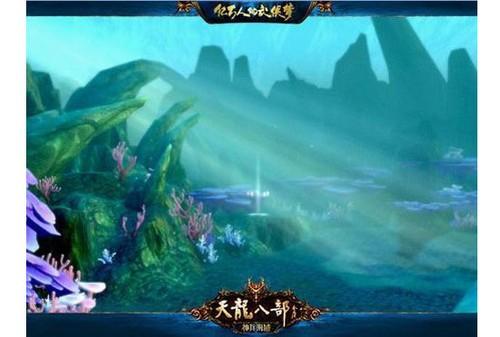 天龙八部海底世界