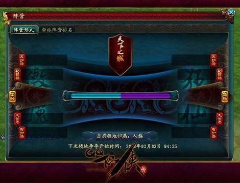 仙魔倒计时《QQ仙侠传》版本三大玩法