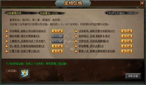 96PK《三国演义》天子密令 皇榜任务
