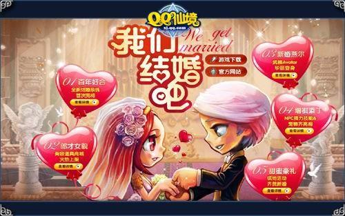 爱情证书《QQ仙境》结婚系统浓情上线