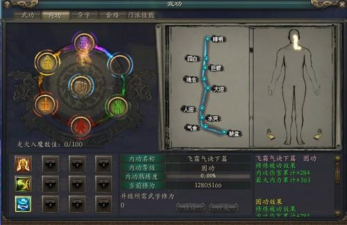 《流星蝴蝶剑OL》内功系统人物二次进化