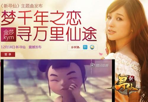 """《梦千年之恋》于2012年年末在国内最大的网络音乐平台\"""" ..."""