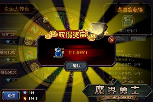 礼物放送《魔界勇士》两大转盘抽奖玩法