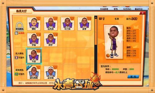 华丽的装备《水煮篮球》紫色达人巨星盘点