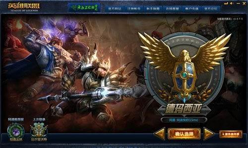 《英雄联盟》优化用户体验 登录界面升级