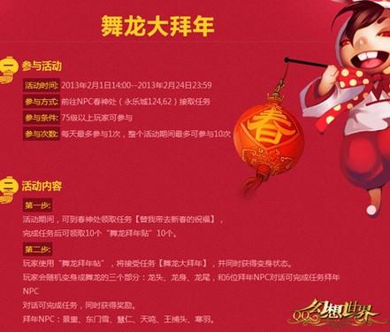 《幻想世界》新春五重精彩珍贵舞龙坐骑