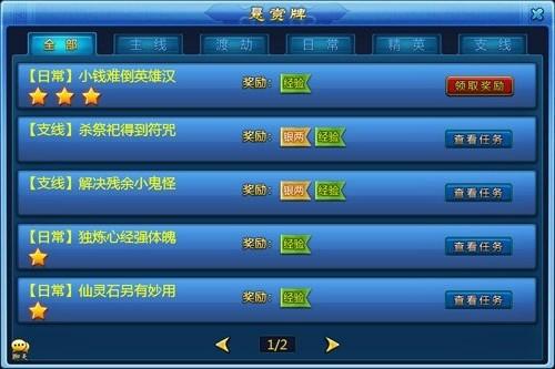 云狐《剑影聊斋》主线任务全新改版