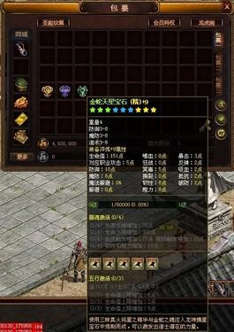 《夺宝传世》春节版本 新业焰宝石添华彩