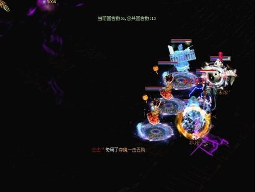 钻石联赛3v3决赛:卧虎藏龙之凝天兰登顶