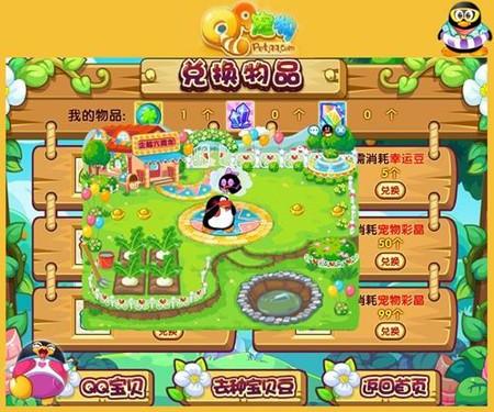玩家每日登陆qq企鹅网页社区也能获得活动道具&quot幸运豆&quot.