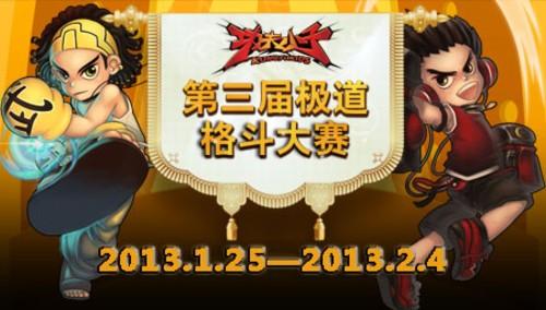 《功夫小子》2013格斗大赛正式打响