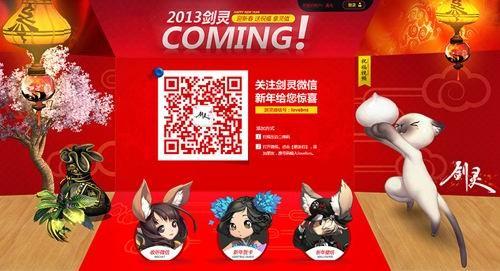 《2013,剑灵》新春送祝福专题活动上线