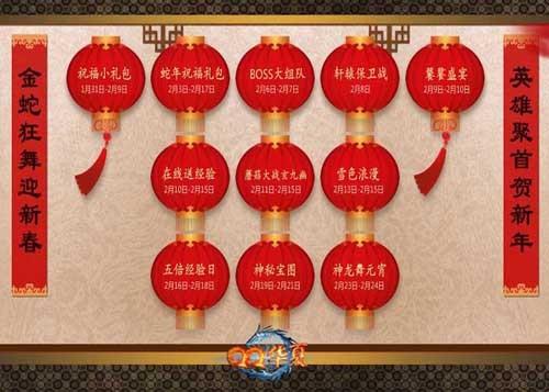 快乐的烟火《QQ华夏》盛宴奏响蛇年序曲