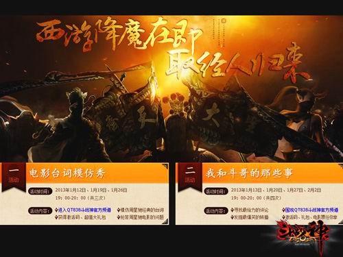 《斗战神》跨界合作电影西游降魔篇小说