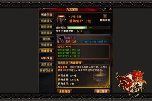神兵利器《轩辕传奇》装备重铸系统登场