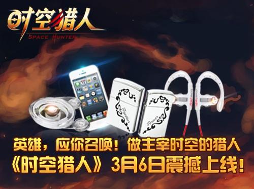 《时空猎人》吹响英雄集结号iPhone5大奖