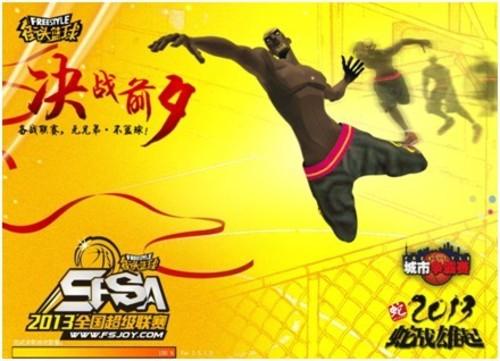 黄金徽记免费送《街头篮球》新版活动