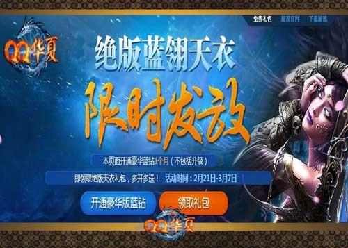 《QQ华夏》绝版蓝翎天衣限时发 多开多送