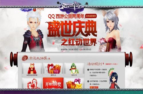《QQ西游》二周年庆典 QQ会员大回馈