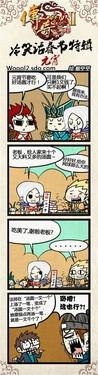《传奇世界2》冷笑话之元宵