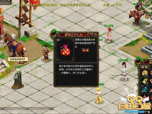 《QQ自由幻想》五周年每日签到拿珍稀道具