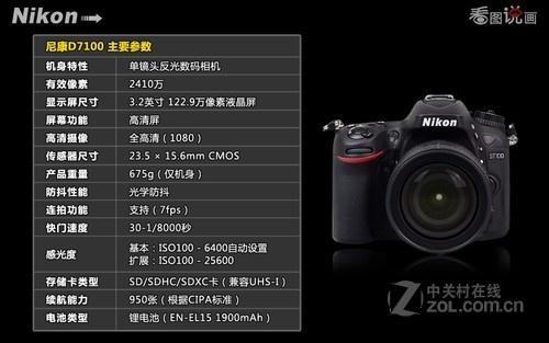 尼康 D7100 黑色 参数图