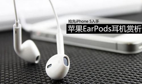 苹果iphone5 原装正品耳机 无锡惊爆价125元 原创