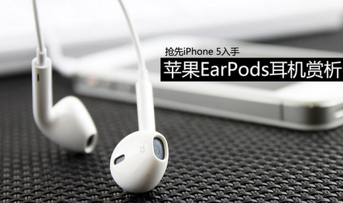 苹果iphone5 原装正品耳机 无锡惊爆价125元