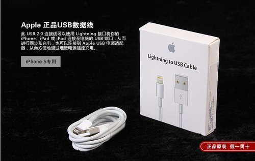 iphone5原装数据线 无锡69元特价抢购中