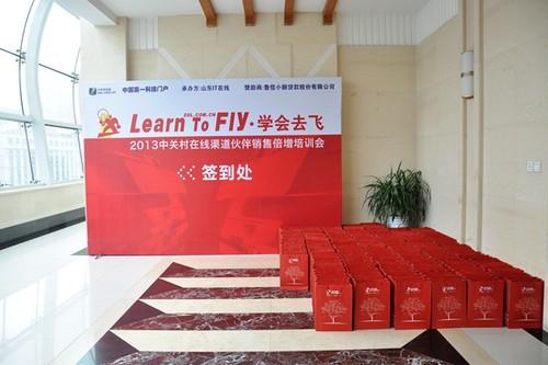 会议签到本-Learn to Fly ZOL培训会山东站完美落幕图片