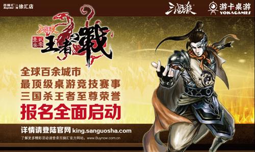 sanguosha.com                   请登录百脑汇官方网站:www.buynow.
