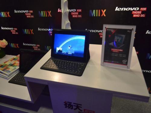 混出新生活 联想扬天MIIX混合平板笔记本安徽首发