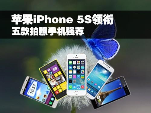 苹果iPhone5Sv苹果五款拍照手机强荐-苹果iPqq炫舞安卓版下载图片