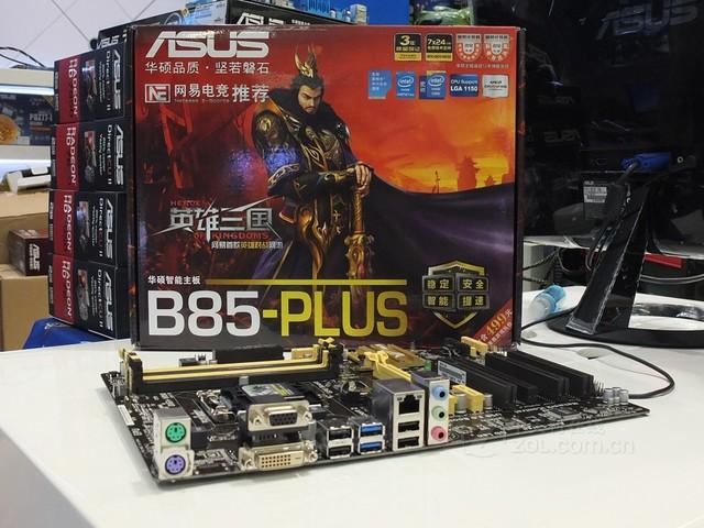 支持多卡交火 华硕B85-PLUS 售价685元