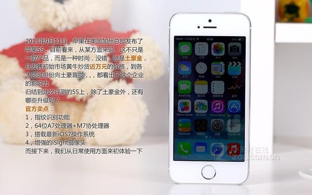 指纹识别 苹果iphone 5s 售价2340元
