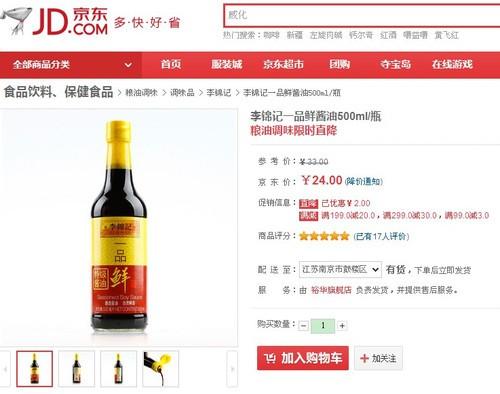 双11电商体验:真人实测购买李锦记一品鲜酱油