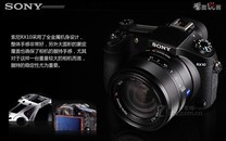 3英寸123万像素可旋转液晶屏 索尼RX10