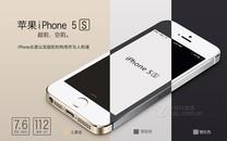 武汉苹果5S最新报价只要2288分期0首付
