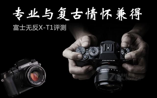 经典微单富士X-T1桂林现货热促6700元
