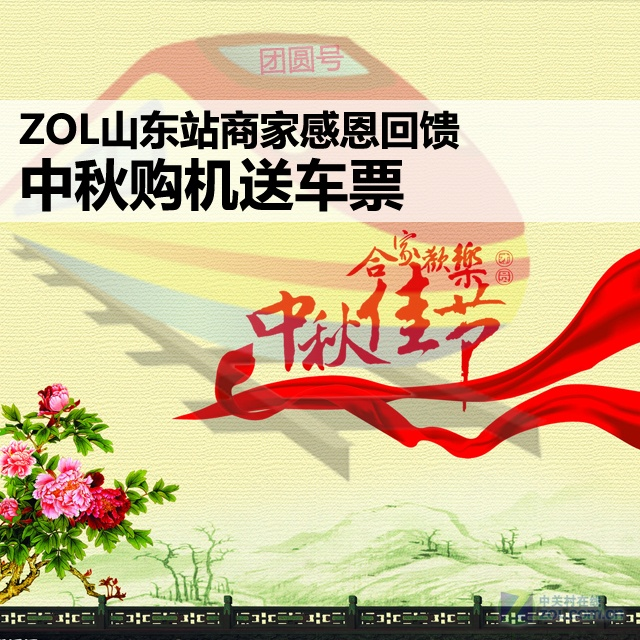 ZOL山东站车票感恩回馈中秋v车票送苹果-商家脏手机壳防图片