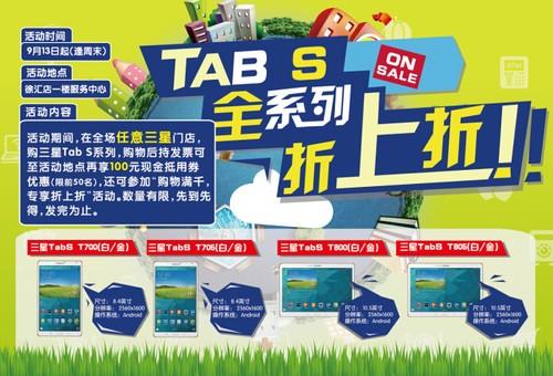 TAB S 全系列折上折