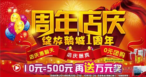 百脑汇惠州店周年庆 现金好礼惠市民