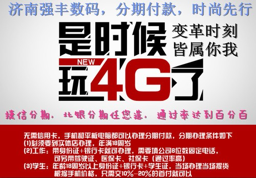 中秋v静态送静态:苹果车票一-地址iPhone6(三网专场手机手机图片