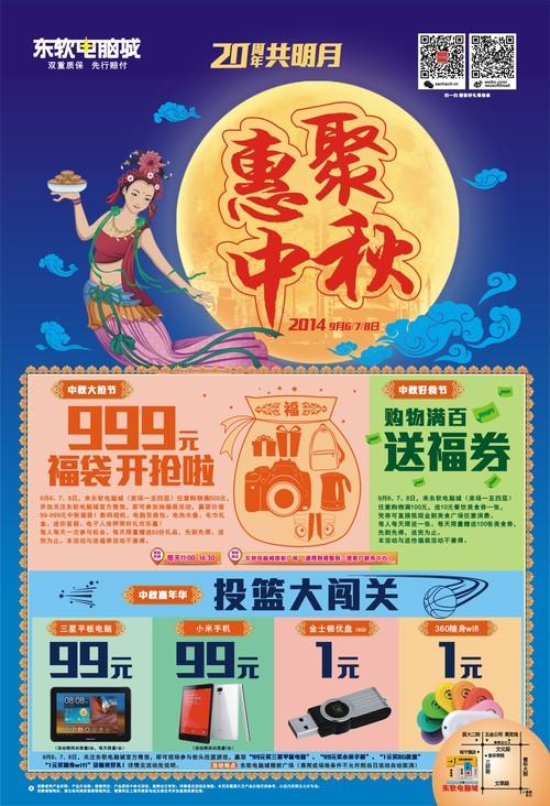 东软电脑城 20周年共明月 惠聚中秋