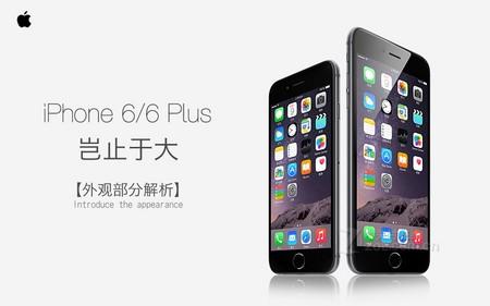iphone 6 plus(全网通) 手机分期 0首付