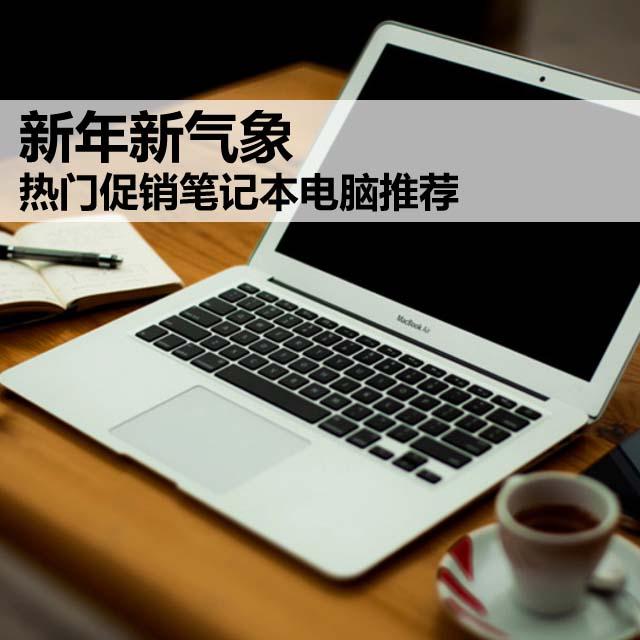 热门促销笔记本电脑推荐-联想