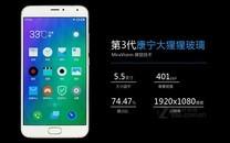 快速充电 魅族MX5(移动4G)售1670元