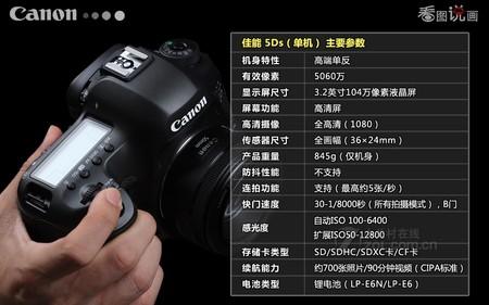 最佳出游必备相机 佳能5Ds单机重庆特惠